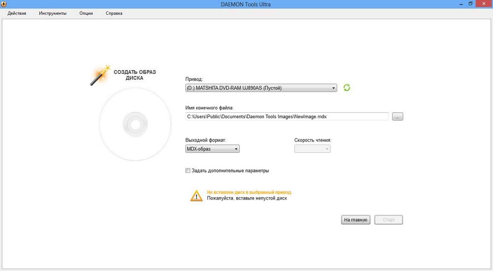 DAEMON Tools Ultra 1.1.0.0103 + ключ (серийный номер) Русская версия.